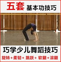 Qiao learn children dance basic skills soft turn flexible Rotary roll jump flip video tutorial teaching