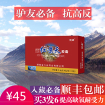 Rhodiola Capsule Tibet Tourism Tea resistant to plateau reaction necessary to take rhodiola oral liquid blue oxygen oxygen tablets