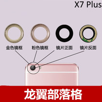 Suitable for step height X7 X7A D L X7plus rear camera mirror glass lens rear lens cover.