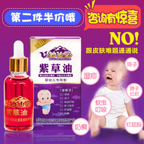 Genuine wonderful fairy Tong Taishan million with comfrey natural no stimulation baby dedicated flooded neck red ass buttocks cream