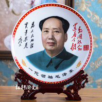 Chairman Mao like hanging plate office desk decorations memorial gifts Jingdezhen porcelain town house decoration