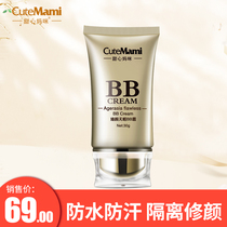 Sweetheart mommy pregnant women BB Cream Cream Concealer pregnancy natural moisturizing pregnant women special skin care cosmetics