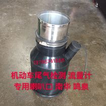 Exhaust gas detection exhaust gas analyzer exhaust pipe flare 100mm