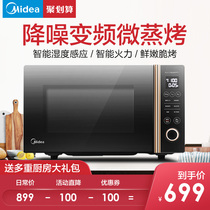 Midea M3-L235F microwave steaming oven integrated home automatic small flat-plate frequency conversion light wave oven