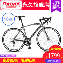 Official flagship store Shanghai permanent bicycle road racing male 16-speed Shimano kit curved put competitive racing