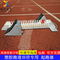 Aluminum alloy starting device plastic runway starting device track and field training special adjustment sprinter