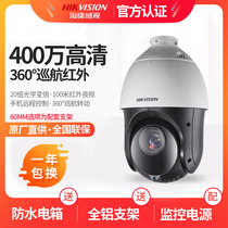 Hikvision DS-2DC4420IW-D 4 million network HD surveillance ball machine outdoor rotating camera