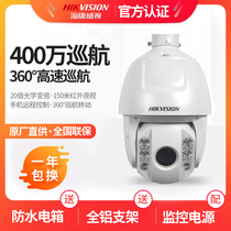 Hikvision DS-2DC6420IW-A 400-megapixel Rotary ball machine network HD surveillance camera