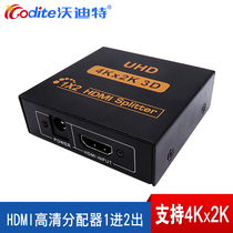 Wadit HDMI distributor 1 min 2 HD 4K signal one into two out of the sub-screen HDMI HD one point two