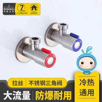 Beikai 304 stainless steel thickened lengthened toilet water valve hot and cold water drawing General large flow triangular valve