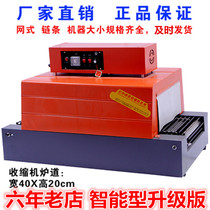 Promotion BS-4020 far infrared heat shrink machine vaisselle Heat shrink packaging machine Film shrink automatic sealing machine