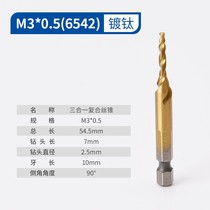 Hexagonal shank drilling and tapping chamfering one composite wire tapping tap drill screw machine with tap m3m4m5m6m8m10