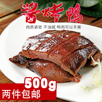 Haiyu sauce Duck sauce Plate duck shandong Specialty duck meat cooked halogen roast duck wine private dish duck 500g