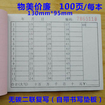 1-49 number of second joint receipt receipt receipt code six in the lottery with the copy of the two code documents digital inventory table