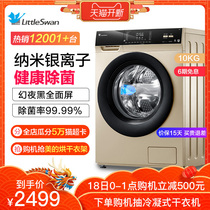 Little Swan 10 kg kg automatic inverter intelligent Drum mute home washing Machine tg100vt16wadg5