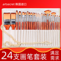 artsecret Korea 24 nylon watercolor pen set water powder acrylic oil painting brush row pen hook line brush