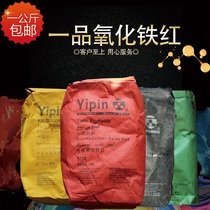 Shanghai iron oxide red powder iron oxide black iron oxide yellow iron oxide green orange brown pigment cement color