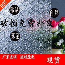 Man continent window glass color glass art three-dimensional embossed glass transparent partition custom Begonia flower water ripple