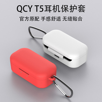 Suitable for qcyt8 wireless Bluetooth headset case qcy silicone t5s ultra-thin t5 mens and womens t5pro anti-fall case.
