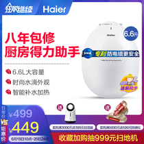 Haier Haier ES6 6U (W) 6 6 liters small kitchen treasure speed hot kitchen electric water heater water storage hot water