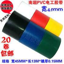 Wide electrical tape insulation tape PVC electrical tape duct tape 4 5 wide 13 meters long 6 color optional
