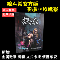Werewolf Kill Card Board Game student dinner full version of the 2018 Brand Black please close the eyes adult PVC limited edition