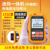 Deep light mini optical power meter red one machine 15 km red light pen fiber optic light failure Tester rechargeable battery section Telecom Mobile Unicom broadcasting general