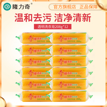 Longrich washing soap soap underwear clothing underwear transparent soap underwear soap Promotion Combination Pack home pack whole box