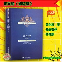 Justice revision Rolles social contract social theory system purpose social morality freedom equality principle fairness and Justice Chinese social science 97875004795