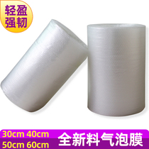 New material thickening bubble film roll bag express high-strength anti-shock film packaging anti-drop foam bubble paper pad
