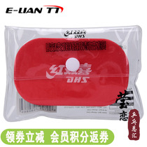 (Ying-Love) DHS red Shuangxi Sponge scrub glue cleaning cotton table tennis rubber set glue cleaning with genuine