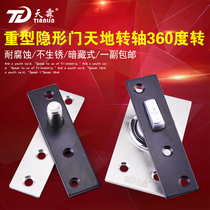 Weighted 360-degree shaft wooden door upper and lower hinge door shaft axis Rotary shaft hidden hinge
