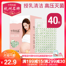 October crystalline lactating cleaning cotton lactating head breast cleaning cotton wipes high pressure disinfection type independent packaging 40 pieces