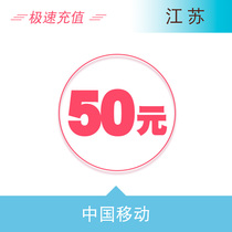 Jiangsu mobile 50 yuan automatic recharge calls fast charge seconds charge to account