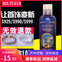 Jewelry Clean wash silver water wipe silver cloth pure silverware Jewelry clean wash gold and silver jewelry water Professional maintenance liquid