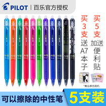 Japan imported Percol can wipe pen grade 3-5 PILOT Pen female students with 23EF friction friction refill hot pressing pen 0 5 can rub red black official flagship store official website