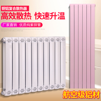 Radiator household copper aluminum composite plumbing heat sink wall-mounted central heating Ming equipment living room steam radiator