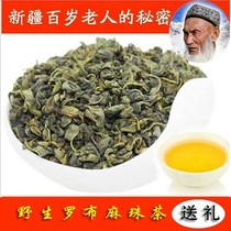 Apocynum tea wild Xinjiang authentic origin premium authentic specialty natural blood pressure new health tea