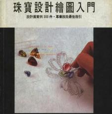 日本 手绘珠宝 首饰设计 绘图入门 上色 效果图 作业绘画