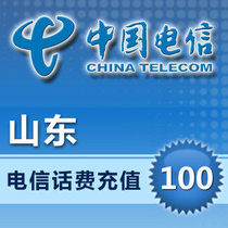 Shandong telecom 100 yuan mobile phone bill recharge automatic fast charge