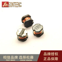 Pine Vine) SMD power inductor CD54 33UH 330(50 pcs)