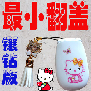 hello kitty版手�C hello kitty