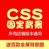 全屏固定背景css代码 店铺装修模板素材基础专业版 送119