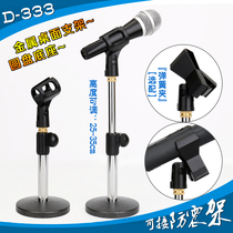 D-333 desktop metal bracket disc base adjustable height microphone microphone bracket optional clip