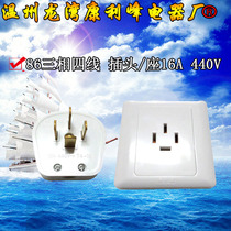 Kang Lifeng three-phase four-wire 16A 440V flat four plug seat 86 type wall socket three-phase four-pole socket