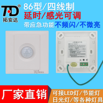 Tuo anda 220V Intelligent Human Induction Switch 86-type induction switch corridor four-wire LED lamp