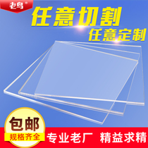 Transparent acrylic plate custom-made plexiglass plate processing PMMA sheet plastic plate 123456810mm