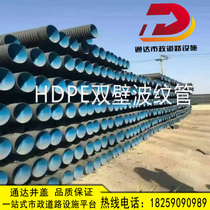 Non-standard corrugated pipe UPVC HDPE double wall corrugated pipe DN110-1000 municipal road drainage sewage pipe