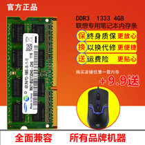 Lenovo g460 g450 y470 y450 g470 notebook memory 4G DR3 1333 three generations of memory