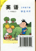 WPA new standard primary school English student Word Card 3 third grade next book together English (first grade starting point) third grade next book